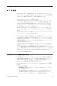 Preview Page 9   Lenovo ThinkCentre A62 Cell Phone, Computer Accessories Manual