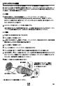 FUJINON MKX18-55mmT2.9 Manual, Page 9