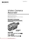 Sony CCD-TR515E